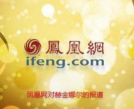 感谢凤凰号网对赫金娜 尔最忆是杭州的报道!
