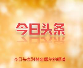感谢今日头条对赫金娜尔最忆是杭州的报道!