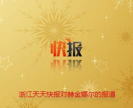感谢天天快报对赫金娜尔最忆是杭州的报道!