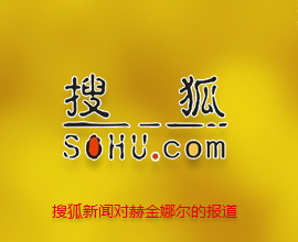 感谢搜狐网对赫金娜 尔落地重庆的报道!